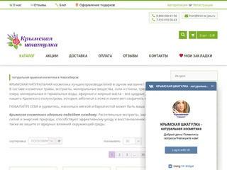 Крымская шкатулка - официальный магазин крымской косметики