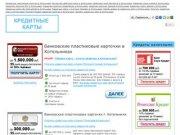 Банковские пластиковые карточки в Котельниках - Заявка на кредитную карту в любом банке через нас