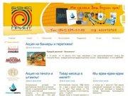 «Бизнес Принт» Краснодар: сувенирная продукция в Краснодаре, печати и штампы в Краснодаре