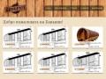 Фирма Банькин рада предложить своим клиентам бани-бочки из высоких пород древесины. Вы сможете купить у нас бани-бочки в разных цветовых оттенках, туалеты для дачи, а также мебель для улицы и пр. Телефон: +7(921)948-17-64. (Россия, Ленинградская область, Санкт-Петербург)