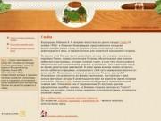 Кубинская сигара Cuaba. История возникновения, полное описание.