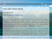 Отель «Апра». Абхазия. Пицунда. (Абхазия, Пицунда)
