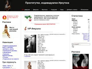 Сайты знакомств для взрослых без регистрации в иркутске