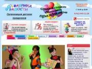 Фабрика радости - организация детских праздников