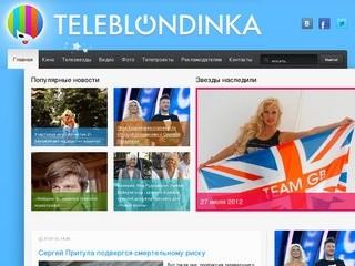 Телеблондинка – звездные новости и новости шоу-бизнеса (телеканалы, звезды, сериалы, ток-шоу, развелкательные программы, реалити-шоу)