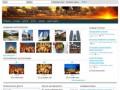 Cайт посвящен туризму в разных его проявлениях,  на сайте вы можете найти каталог отелей   и курортов с фотографиями. (Россия, Московская область, Москва)