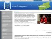 Администрация Торжокского района |