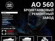 Бронетанковый Ремонтный Завод, ремонт дизельных двигателей, Амурская область