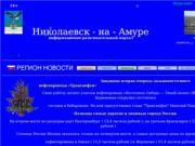 Николаевск-на-Амуре - информационно-развлекательный портал (Хабаровский край)