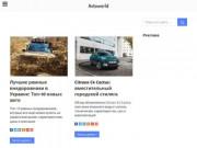 Awtoworld - автомобильный онлайн-журнал, обзоры новых автомобилей и советы автовладельцам (Украина, Киевская область, Киев)