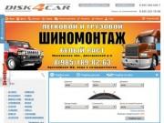 Дискавери - шины и диски на любой автомобиль (Россия, Московская область, Москва)