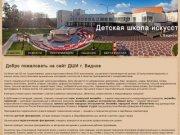 Добро пожаловать на сайт ДШИ г. Видное | Детская школа искусств