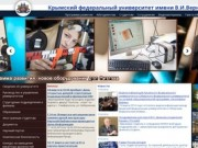 Крымский федеральный университет | имени В.И.Вернадского