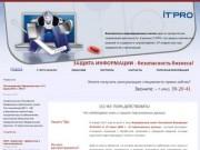 Информационная безопасность Компания ИТ-ПРО, г. Кострома - Информационная безопасность Компания ИТ