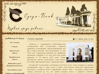 ООО «Сухум-Банк» (коммерческий банк)