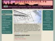 Аренда спец.техники и строительство - Услуги спец.техники г.Коломна