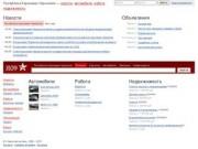 Я09 : культурно-деловой сайт Черкесска и Республики Карачаево-Черкессия