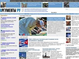 Аргументы.ру - электронное периодическое издание