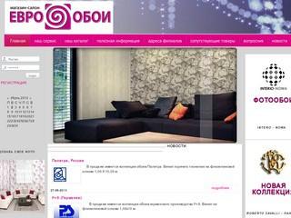 еврообои в тольятти каталог фото