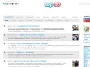 ТОП30 - Рейтинг постов блогосферы