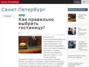 Люблю-спб.рф - сайт про Питер (Россия, г. Санкт-Петербург)