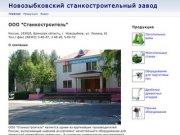 Новозыбковский станкостроительный завод