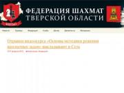 Федерация шахмат Тверской области