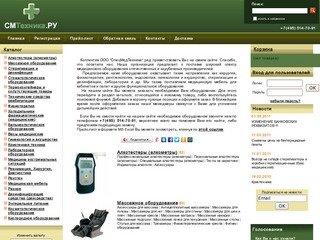 Спец МедТехника | Медицинское оборудование со склада в Москве