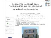Продается дом в Адлере без посредников, от собственика, www.domіk-sochі.narod.ru, телефон для справок : +7(918) 614-81-17: +7(918)001-77-07: SІP ІD: 0034599594: электронная почта: 4570220@maіl.ru
