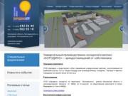 Универсальный производственно-складской комплекс «Бородино» – аренда помещений от собственника