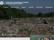Крымская молодежная полевая археологическая школа |