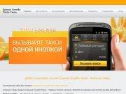 Такси Апельсин Тверь - Единая служба такси