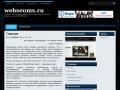 Создание, оптимизация сайтов, раскрутка сайтов в Москве, Московской области (тел: +7 926 089 6634)