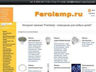 Ferolamp - освещение для любых целей