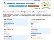 Справочник компаний Нефтекумска — Справка РФ — адреса и телефоны предприятий 2012