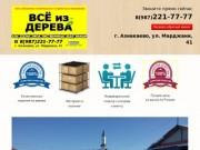 Магазин склад ВСЁ из ДЕРЕВА г. Азнакаево