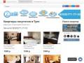 Тип деятельности - посуточная аренда квартир/хостелы/гостиницы (Россия, Тульская область, Тула)