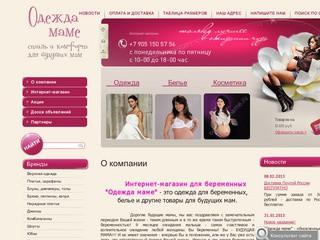 Одежда Для Беременных Интернет Магазин В Костроме