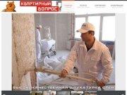 Строительная организация «Квартирный вопрос» официальный сайт в Таганроге