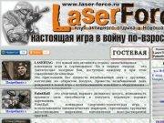 """Клуб активного отдыха """"Laser-force"""" Новошахтинск, LaserTaG, игра в войну, военно-тактическая игра"""