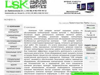 Ремонт компьютеров в Лесосибирске - О компании