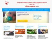 Благотворительный фонд «Юргинское городское содействие»