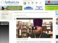 Lytkari.ru - телевидение г. Лыткарино