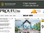 """Последние новости Уфы и Башкирии (""""Про Уфу"""")"""