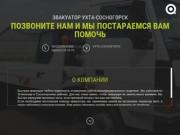 Эвакуатор Ухта-Сосногорск
