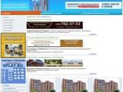 Сайт GFLAT.RU квартиры г. Голицыно
