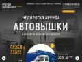 Предприятие «СпецРенталз» с 2004 года работает на рынке аренды автовышек в Москве и Московской области. Мы предлагаем самый большой парк современных автогидроподъёмников от ведущих производителей для подъёма людей и грузов на нужную высоту.
