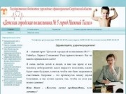 Детская городская поликлиника №5 г. Нижний Тагил