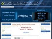 Триколор ТВ Щербинка  | Антенны Щербинка | Спутниковое Телевидение г