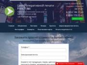 Центр оперативной печати Print71.biz (Россия, Тульская область, Тула)